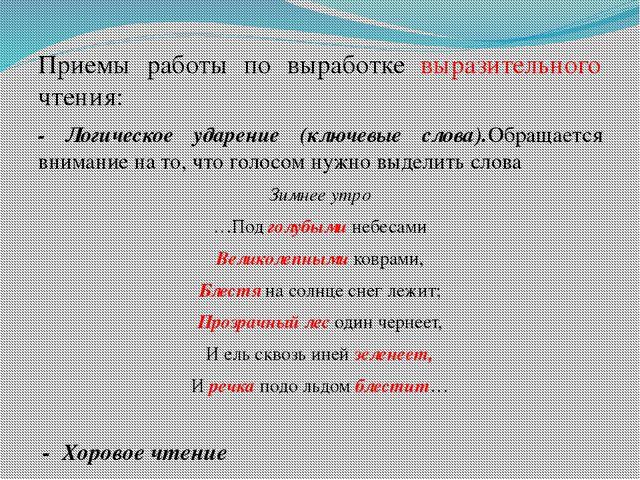 Приемы работы по выработке выразительного чтения: - Логическое ударение (ключ...