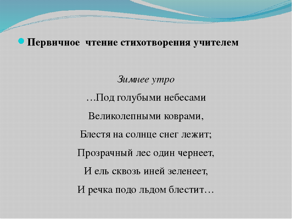 Первичное чтение стихотворения учителем Зимнее утро …Под голубыми небесами...