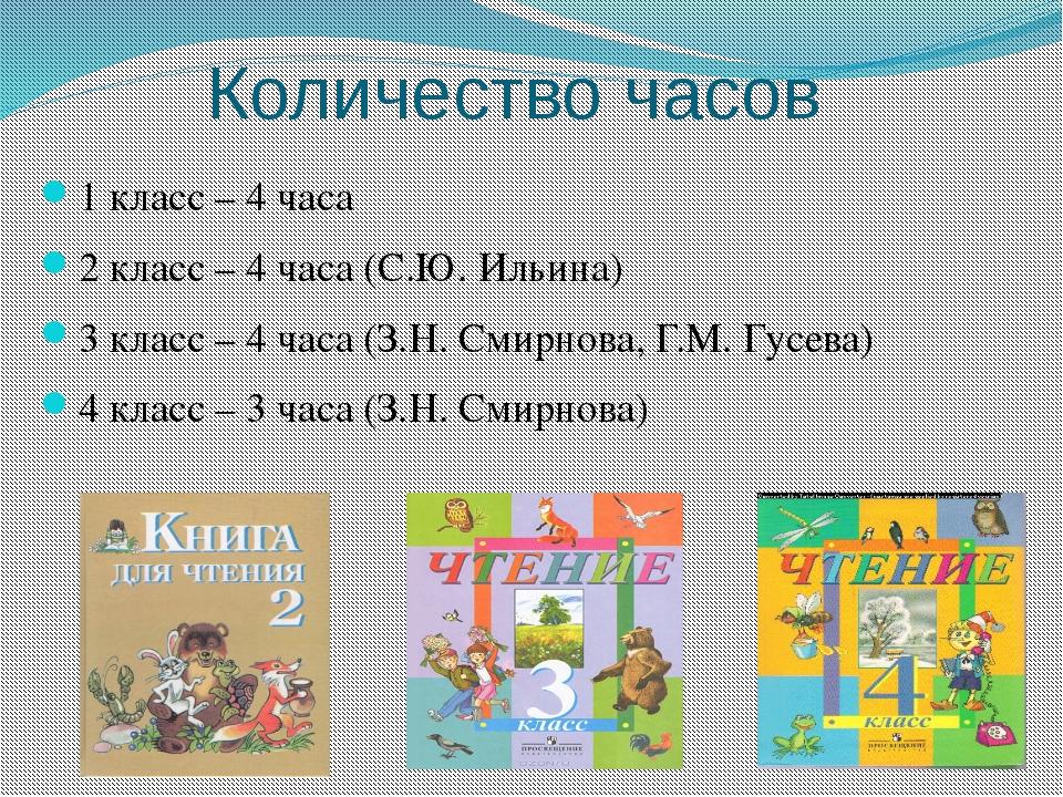 Количество часов 1 класс – 4 часа 2 класс – 4 часа (С.Ю. Ильина) 3 класс – 4...
