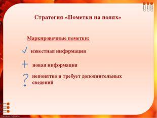 Стратегия «Пометки на полях» Маркировочные пометки: известная информация нова