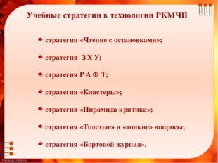 стратегия «Чтение с остановками»; стратегия З Х У; стратегия Р А Ф Т; стратег