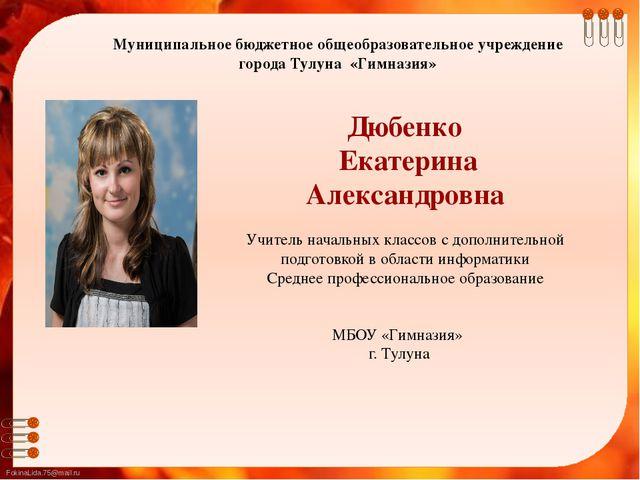 Дюбенко Екатерина Александровна Учитель начальных классов с дополнительной по...