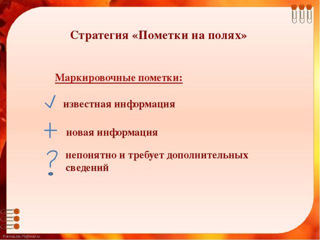 Стратегия «Пометки на полях» Маркировочные пометки: известная информация нова...