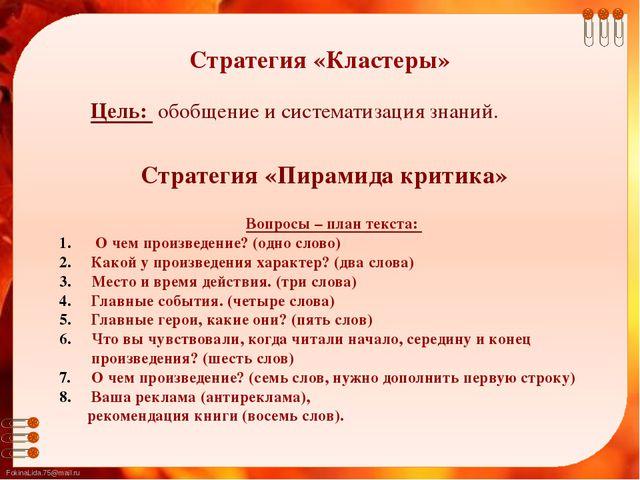 Цель: обобщение и систематизация знаний. Вопросы – план текста: О чем произве...