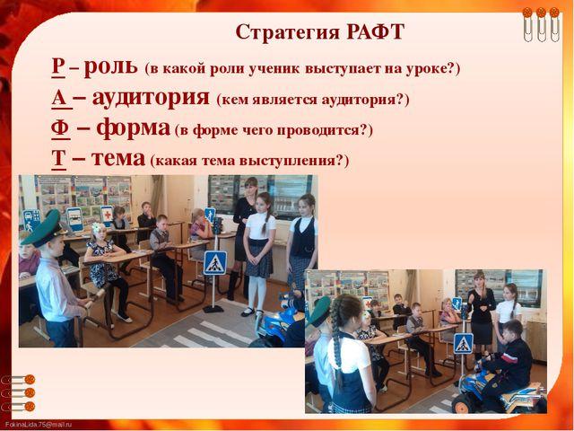 Р – роль (в какой роли ученик выступает на уроке?) А – аудитория (кем являетс...