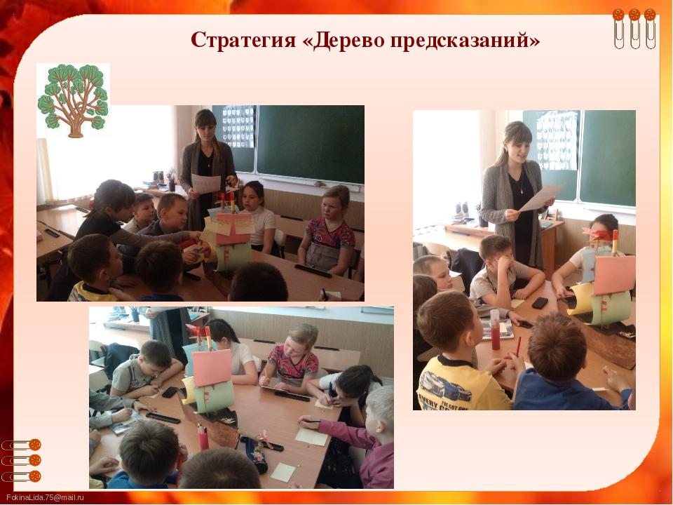 Стратегия «Дерево предсказаний» FokinaLida.75@mail.ru