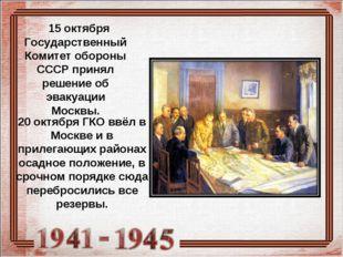 15 октября Государственный Комитет обороны СССР принял решение об эвакуации