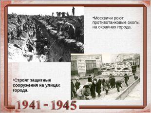 Москвичи роют противотанковые окопы на окраинах города. Строят защитные соору