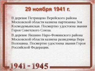 В деревне Петрищево Верейского района Московской области казнена партизанка З