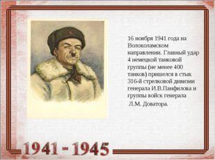 16 ноября 1941 года на Волоколамском направлении. Главный удар 4 немецкой тан
