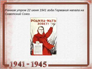 Ранним утром 22 июня 1941 года Германия напала на Советский Союз. Началась Ве