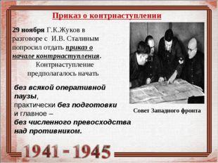 29 ноября Г.К.Жуков в разговоре с И.В. Сталиным попросил отдать приказ о нача