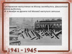 Гитлеровское наступление на Москву захлебнулось, фашистские войска выдохлись.