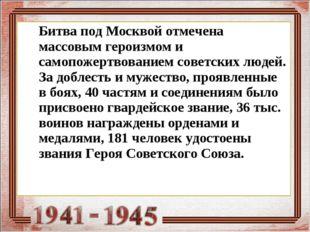 Битва под Москвой отмечена массовым героизмом и самопожертвованием советских