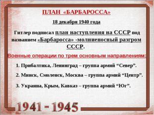 ПЛАН «БАРБАРОССА» 18 декабря 1940 года Гитлер подписал план наступления на СС