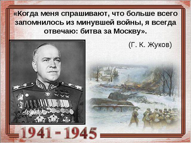 «Когда меня спрашивают, что больше всего запомнилось изминувшей войны, явсе...