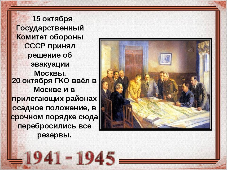 15 октября Государственный Комитет обороны СССР принял решение об эвакуации...