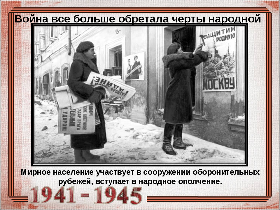 Война все больше обретала черты народной Мирное население участвует в сооруже...