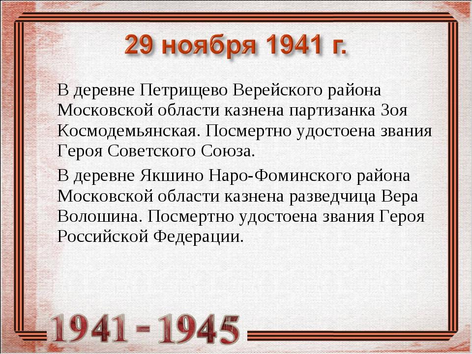 В деревне Петрищево Верейского района Московской области казнена партизанка З...