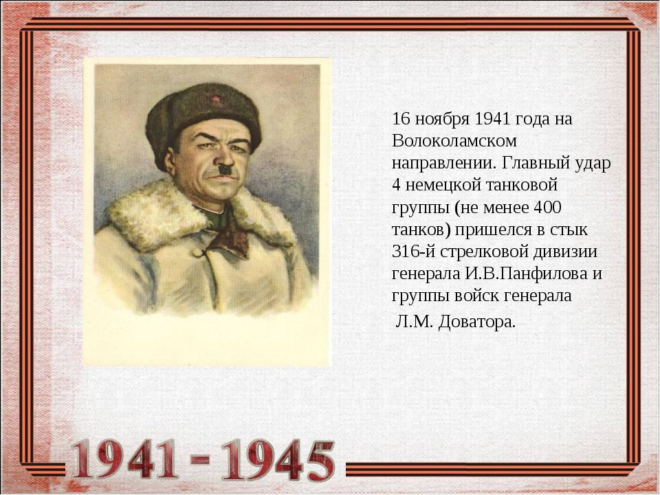 16 ноября 1941 года на Волоколамском направлении. Главный удар 4 немецкой тан...