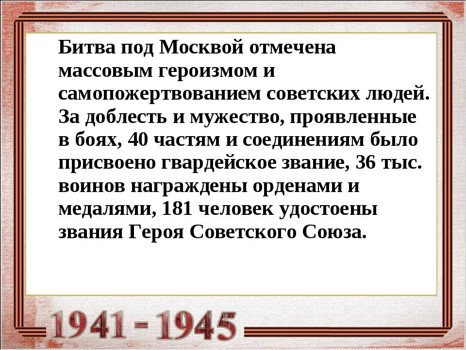 Битва под Москвой отмечена массовым героизмом и самопожертвованием советских...