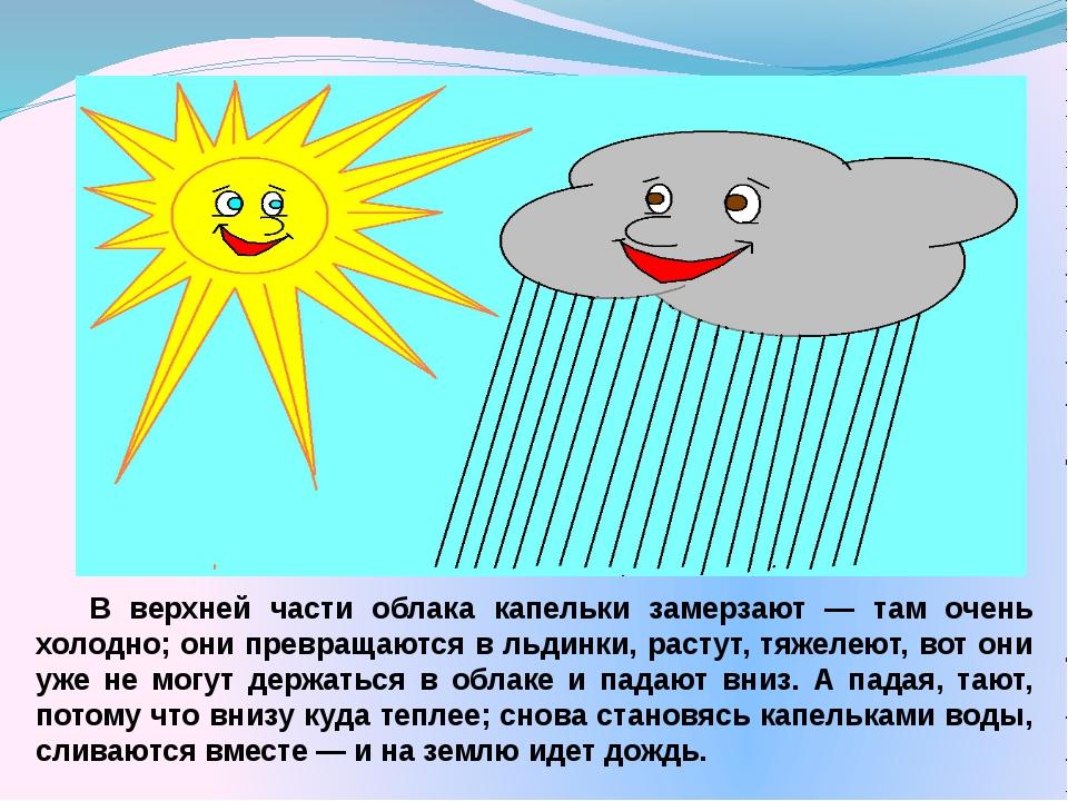 В верхней части облака капельки замерзают — там очень холодно; они превращаю...