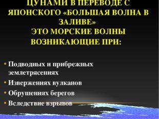ЦУНАМИ В ПЕРЕВОДЕ С ЯПОНСКОГО «БОЛЬШАЯ ВОЛНА В ЗАЛИВЕ» ЭТО МОРСКИЕ ВОЛНЫ ВОЗН