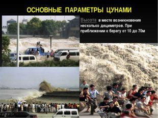 ОСНОВНЫЕ ПАРАМЕТРЫ ЦУНАМИ Период волн цунами от 5 до 90 мин Высота в месте во