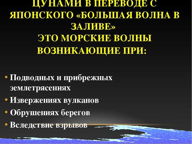 ЦУНАМИ В ПЕРЕВОДЕ С ЯПОНСКОГО «БОЛЬШАЯ ВОЛНА В ЗАЛИВЕ» ЭТО МОРСКИЕ ВОЛНЫ ВОЗН...
