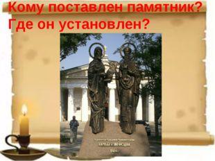 Кому поставлен памятник? Где он установлен?