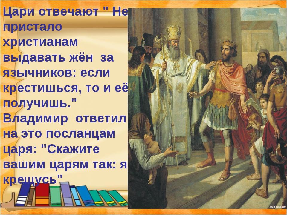 """Цари отвечают """" Не пристало христианам выдавать жён за язычников: если крести..."""