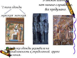 ˇВ одежде египтян нет ничего случайного, все продумано. ˇ2 типа одежды мужск