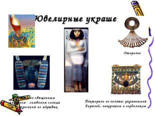 Ювелирные украшения Подвеска со священным скарабеем - символом солнца и воскр