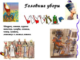 Головные уборы Шнурок, пшент, корона шапочка, клафт, сеншем, чепец, платок,