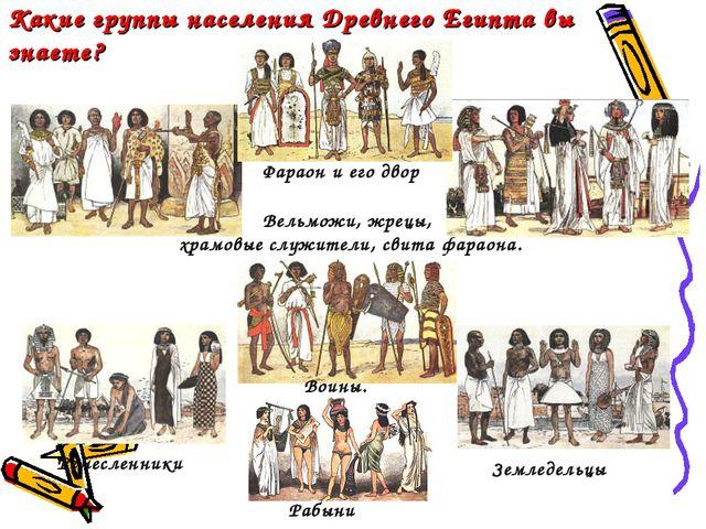Какие группы населения Древнего Египта вы знаете? Вельможи, жрецы, храмовые с...