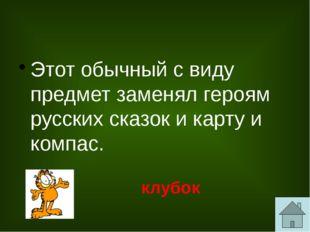 Какую пословицу повторяют герои русских народных сказок перед трудным задани