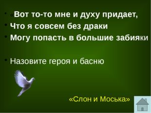 Именно эта сказка Пушкина заканчивается словами «Сказка – ложь, да в ней нам