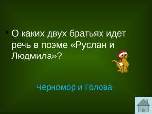 Обычно Снегурочку считают внучкой Деда Мороза. А вот в сказке А.Н.Островског