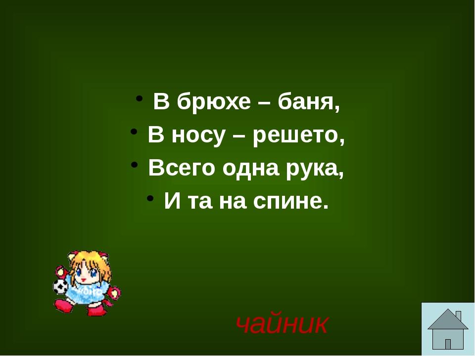 Чиста, да не вода, Клейка, да не смола, Бела, да не снег, Сладка, да не мёд;...