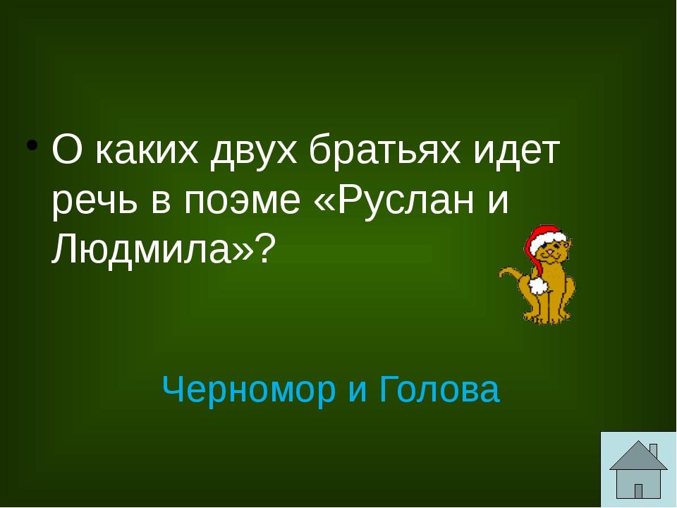 Обычно Снегурочку считают внучкой Деда Мороза. А вот в сказке А.Н.Островског...