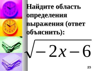 Найдите область определения выражения (ответ объяснить): *