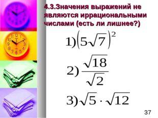 4.3.Значения выражений не являются иррациональными числами (есть ли лишнее?) *