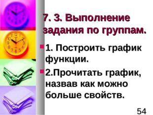 7. 3. Выполнение задания по группам. 1. Построить график функции. 2.Прочитать