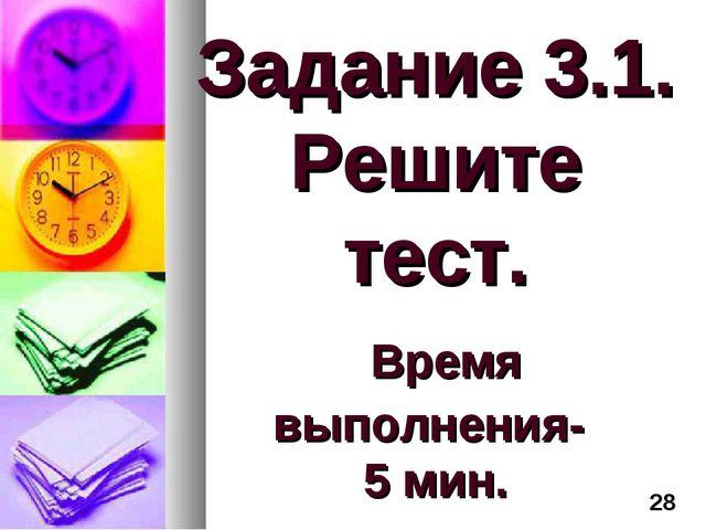Задание 3.1. Решите тест. Время выполнения- 5 мин. *