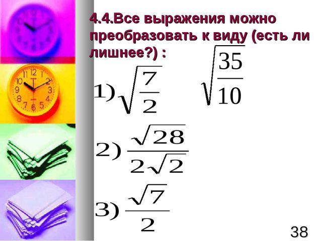 4.4.Все выражения можно преобразовать к виду (есть ли лишнее?) : *