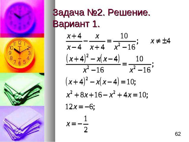 Задача №2. Решение. Вариант 1. *