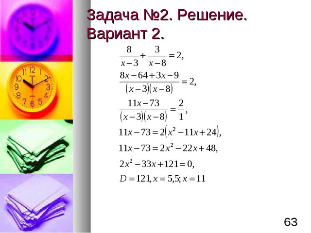 Задача №2. Решение. Вариант 2. *