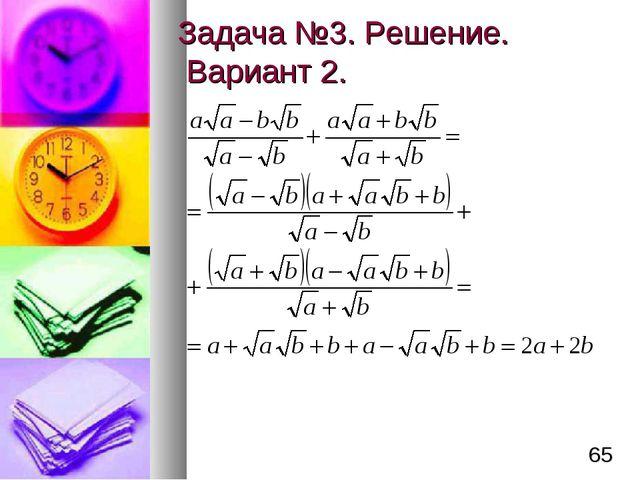 Задача №3. Решение. Вариант 2. *