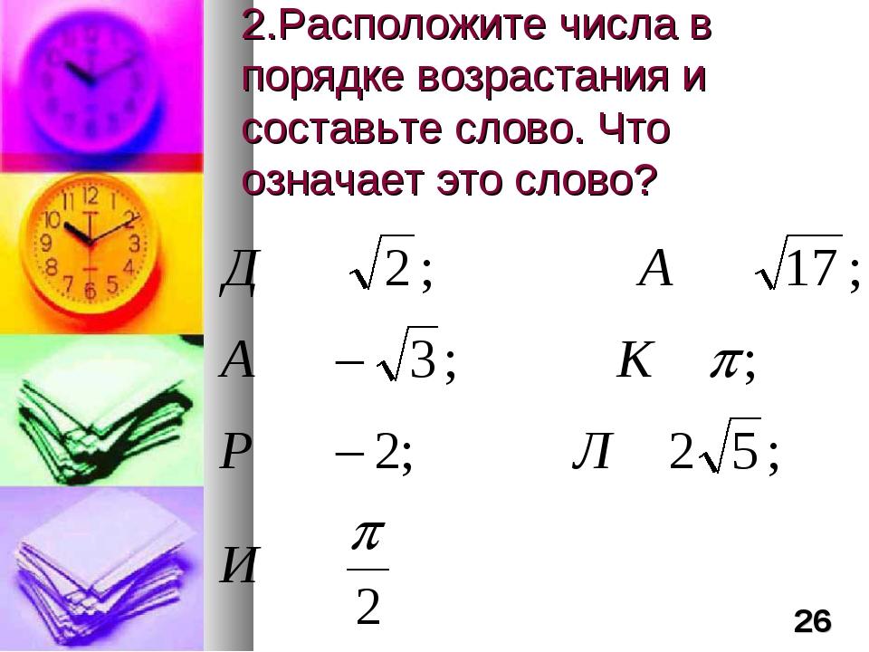 2.Расположите числа в порядке возрастания и составьте слово. Что означает это...