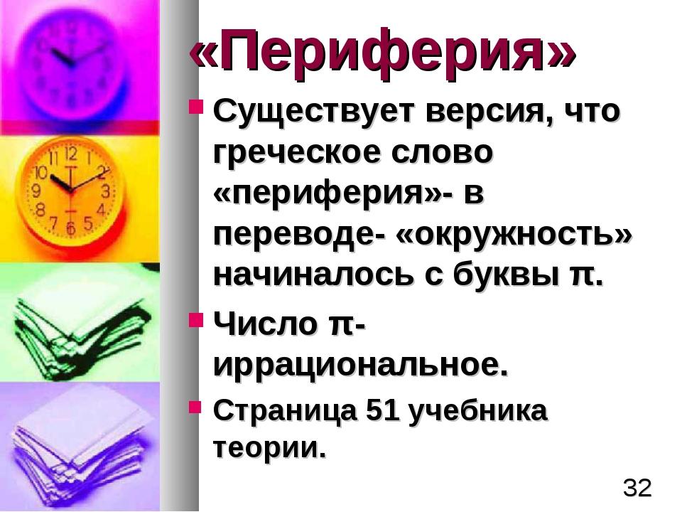 «Периферия» Существует версия, что греческое слово «периферия»- в переводе- «...